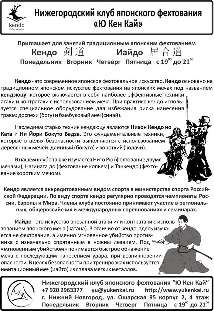 плакат-Кендо, Иайдо- new 2
